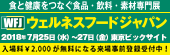 第3回ウェルネスフードジャパンに出展します。