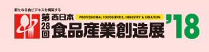 西日本食品産業創造展 に出展します。