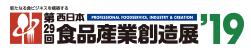 「西日本食品産業創造展」に出展しました。