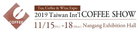 2019 Taiwan International Tea, Coffee & Wine Expoに出展します。