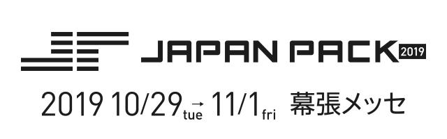 「JAPAN PACK 2019」に出展しました。
