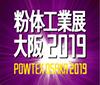 「粉体工業展大阪2019」に出展しました。
