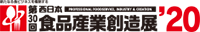 第30回 西日本食品産業創造展'20